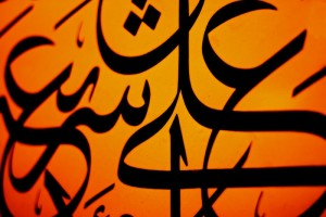Learning Arabic: How Important is it to our Faith?