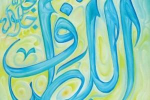 99 Names Series: Al-Latif (The Gentle, The Subtle)