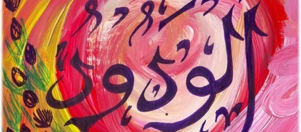 99 Names Series: Al-Wadud (The Most Affectionate/Loving)